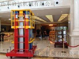 启运QYLHJ0.2-8-1 单柱8米移动铝合金式升降平台扬州 镇江市直销小型升降机 家用升降台