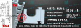 95氧化铝陶瓷线圈骨架绝缘加热器勾块28.5×21×6
