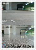 东莞 长安 南城 旧水磨石地面翻新 水磨石地面起尘起灰处理