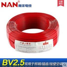 供应广州南洋电缆 国标阻燃电线 ZR-BV2.5 家用精装电线