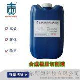 BW-622合成极压切削液冷却润滑液