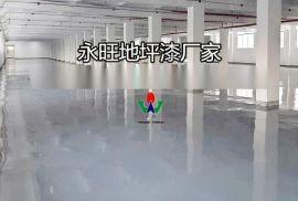 佛山耐磨地坪漆涂料生产厂家 顺德厂房环氧地坪漆施工报价