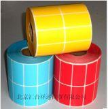 彩色标签纸定做  彩色标签纸印刷  北京汇合祥远商贸有限公司
