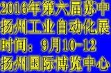 2016第六届(苏中)扬州 国际工业自动化及机器人展览会重磅来袭
