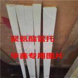 聚氨酯垫块和聚氨酯保冷块价格