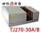 紅外分光光度計(TJ270-30A)