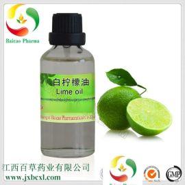 白柠檬油厂家生产蒸馏品lime oil
