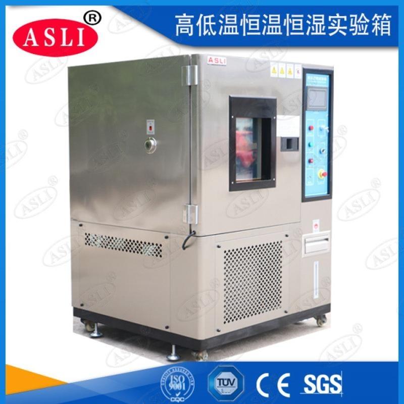 哈爾濱高低溫試驗箱 高低溫交變溼熱迴圈試驗箱