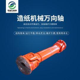 SWC315万向联轴器 造纸圆盘装订万向联轴器 造纸机械万向节传动轴