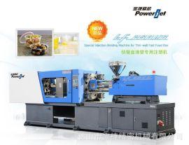 广东南海宝捷快餐盒注塑机---高速、稳定;做中国**的快餐盒注塑机