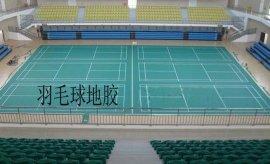 体育馆运动地板,羽毛球场地塑胶地板,羽毛球场地塑胶