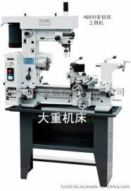 HQ800工具机/车铣床 WMP800车铣床/工具机
