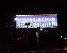 丽江太阳能广告牌