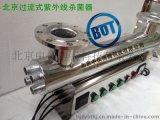 BOT-UVC-300過流式紫外線殺菌器 過流式紫外線消毒器污水河水自來水殺菌滅藻