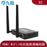 HDMI WIFI/4G无线编码器HDMI转RTMP