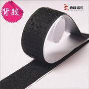 深圳鑫隆盛世厂家 批发定制 彩色白色黑色 20mm宽 尼龙双面带胶背胶魔术贴