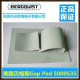 如何选购正品美国贝格斯导热硅胶片GapPad5000S35