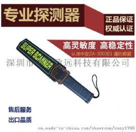 手持金属探测器探测仪考场工厂酒吧检测器