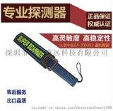 手持金屬探測器探測儀考場工廠酒吧檢測器