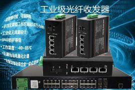 工业级千兆单纤1光4电光纤收发器