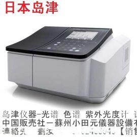 日本岛津紫外分光光度计UV1800