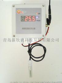 485型二氧化碳传感器 检测仪