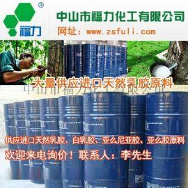 进口桶装知知TiTi天然乳胶原料、亚么胶、亚么尼亚胶、天然乳胶、白胶、鞋用白胶