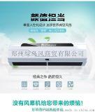 郑州绿岛风超静音风幕机领秀上吸风离心式风幕机