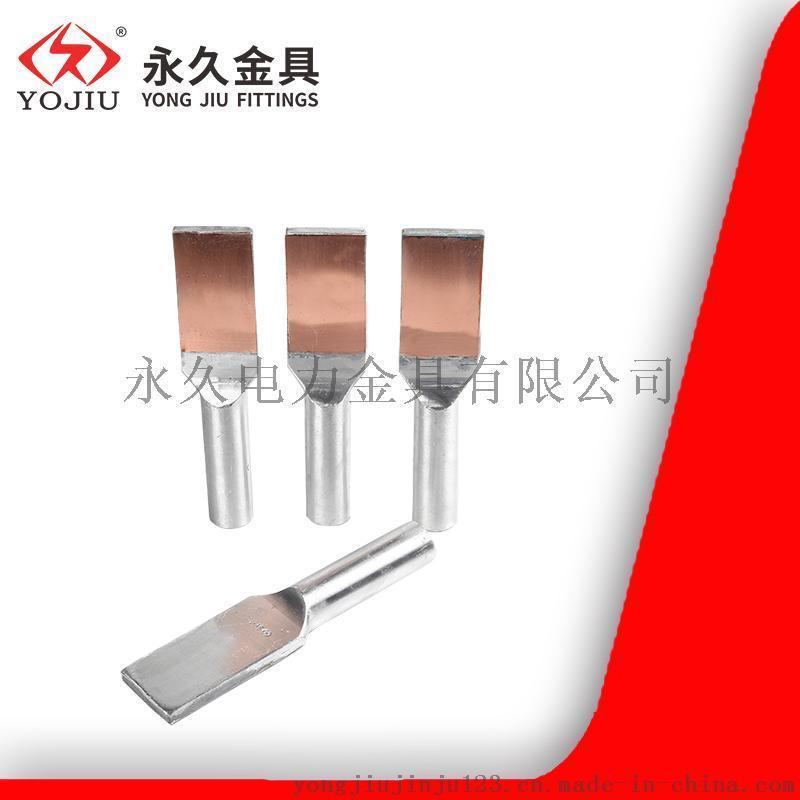 铜铝过渡SYG-300平方设备线夹 柳市镇永久金具