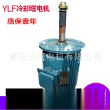 防水馬達YLF132M2-14/1.5KW 填料