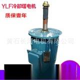 防水马达YLF132M2-14/1.5KW 填料
