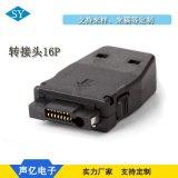 供应NEC P700-16P 手机转接头