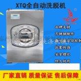 泰州小型全自动工业洗衣机10kg15kg价格