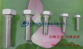 DIN933外六角螺栓,304外六角,316外六角
