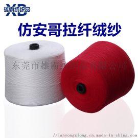 雄霸纺织粘胶腈纶抗起球纺安哥拉纤绒纱