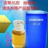 研發金屬除蠟水是用異構醇油酸皁DF-20研發的