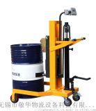 敬华物流液压油桶搬运车带称重DTF450A-1