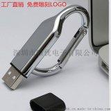 创意U盘 多功能u盘 登山扣金属u盘 USB閃存盤