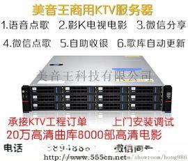 KTV点歌系统 广东点歌系统河源 服务器主机