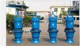 精铸应急QHB井筒式潜水混流泵技术支持