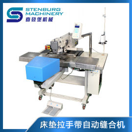 HF-1 床垫拉手带自动缝合机