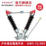 厂家供应 gw5-72/40.5kv隔离开关