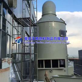 重庆天炼大型废气处理塔,加工订制活性炭塔