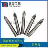 锪钻 定心钻 硬质合金钨钢倒角刀90度
