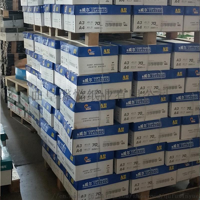 壽光靜電複印紙廠家 高白辦公列印紙 a4紙8包裝