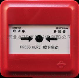 泛海三江J-SAP-M-A63消火栓按钮