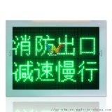 消防資訊顯示屏, 交通誘導資訊屏, 車道資訊屏
