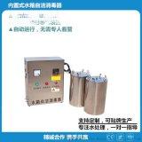 爱优威牌AIUV-WTS-5G型生活饮用水臭氧消毒器