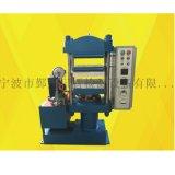平板硫化機RJ-25T/橡膠平板硫化機/硫化機廠家