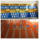 江苏定制标志牌厂家|铝合金反光警示牌